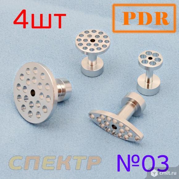 Металлические грибки PDR №03 алюминиевые (4шт). Фото 1.