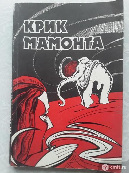 Книга Крик мамонта 1991г. Фото 1.