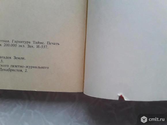 Книга Крик мамонта 1991г. Фото 10.