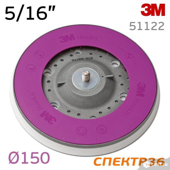 Оправка-липучка 5/16 ф150 3M 51122 Multihole. Фото 3.