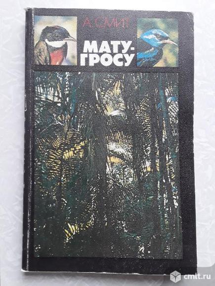 А. Смит. Мату - Гросу 1977г.. Фото 1.