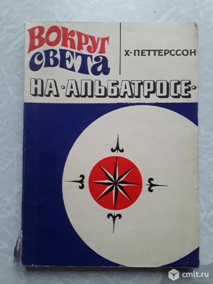 Х.Петтерссон Вокруг света на Альбатросе. 1970 г.. Фото 1.