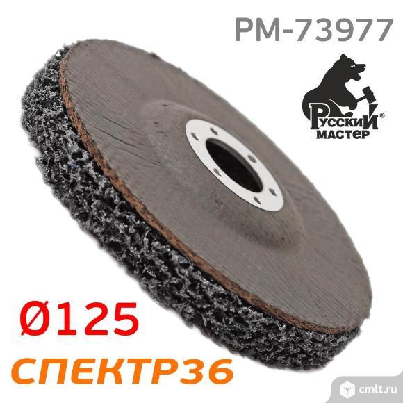 Круг зачистной под УШМ полимерный ф125мм РМ-73977. Фото 1.