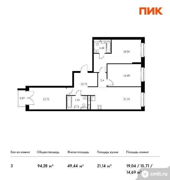3-комнатная квартира 94,28 кв.м. Фото 1.
