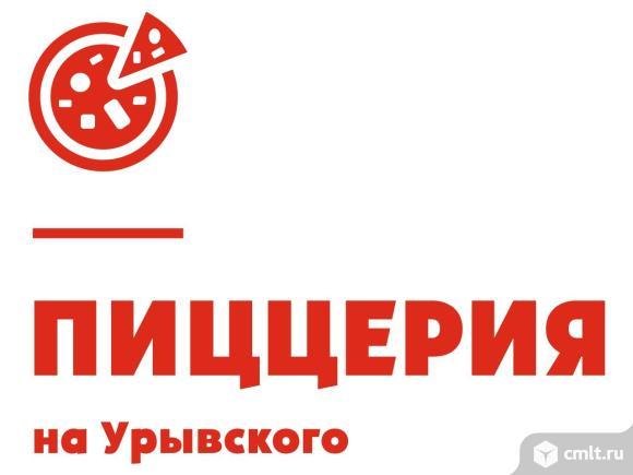 Повар по приготовлению шаурмы, пиццерия На Урывского. Фото 1.