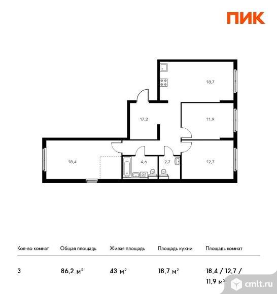 3-комнатная квартира 86,2 кв.м. Фото 1.
