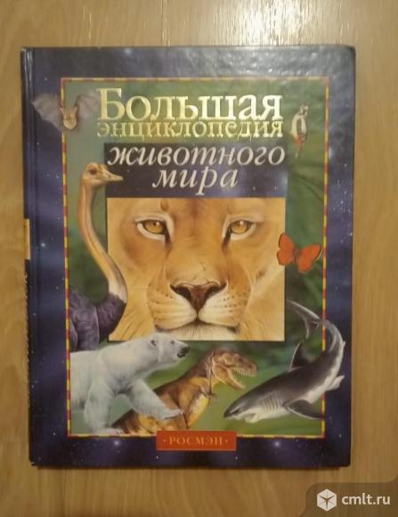 Большая энциклопедия животного мира. Фото 1.