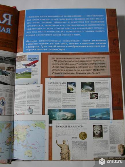 Энциклопедия большая иллюстрированная, 32 т., 250 р./т. Фото 6.