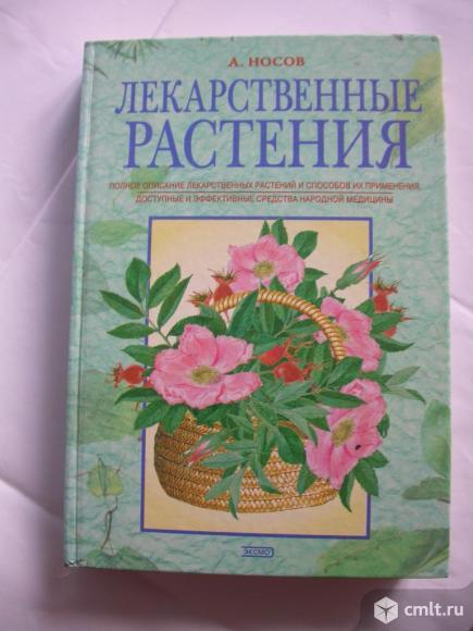 Лекарственные растения, 600 р. Фото 1.