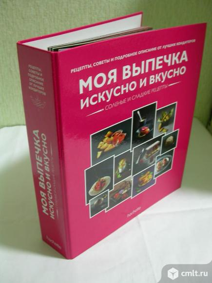 Искусная и вкусная выпечка, 4 выпуска, 9 тыс. р. Фото 1.