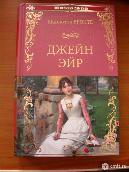 100 великих романов, полное с/с, 250 р. книга. Фото 7.