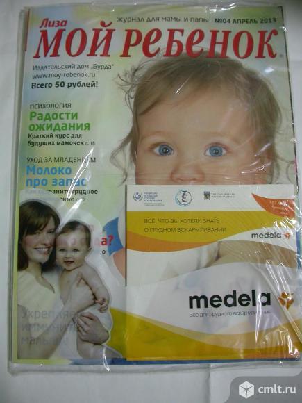 Журнал Мой ребенок, 3 тыс. р. Фото 1.