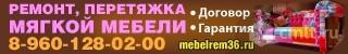 Мягкой Мебели Ремонт, Перетяжка