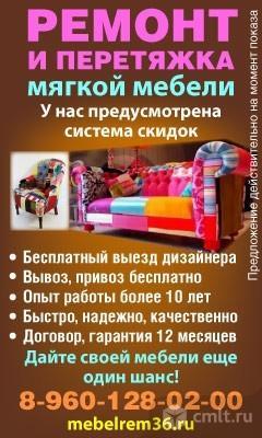 Мягкой Мебели Ремонт И Перетяжка.