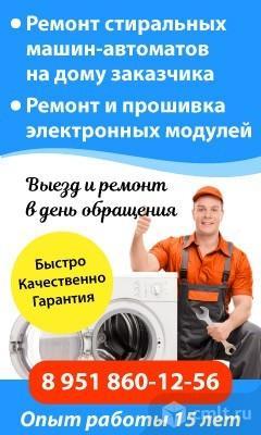 Ремонт Стиральных Машин-Автоматов На Дому У Заказчика