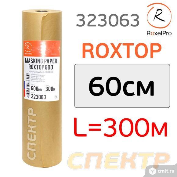 Бумага маскировочная  60см х 300м RoxelPro ROXTOP. Фото 1.
