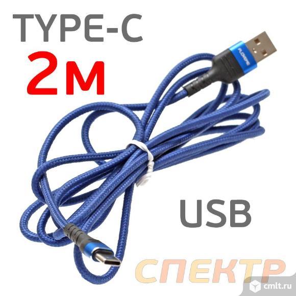 Кабель USB (2м) для телефона TYPE-C. Фото 1.