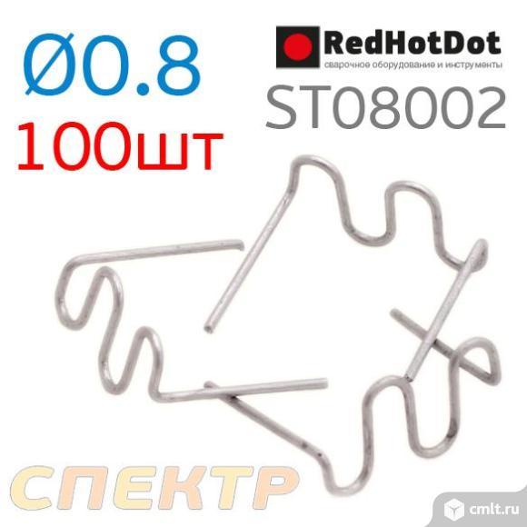 Скоба для ремонта пластика 0,8мм (100шт) ST08002. Фото 1.