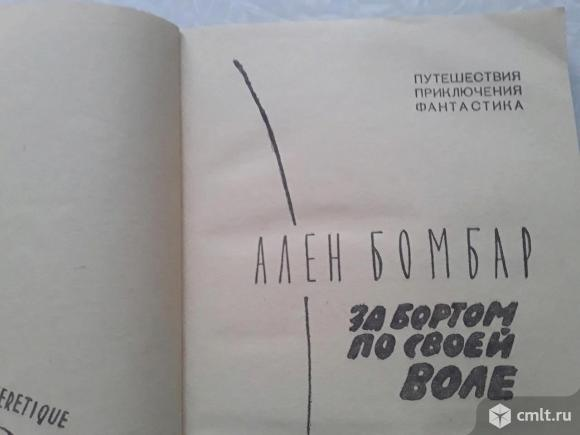 Бомбар А. За бортом по своей воле. 1963г.. Фото 11.