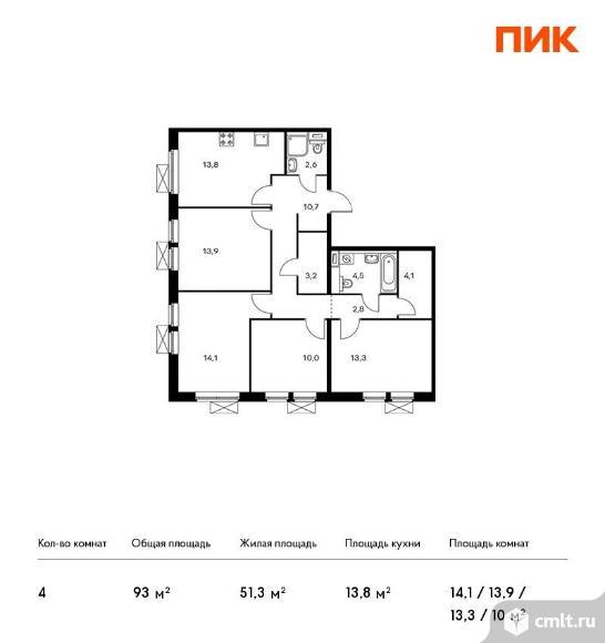 4-комнатная квартира 93 кв.м. Фото 1.
