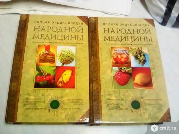 Энциклопедия народной медицины.. Фото 1.