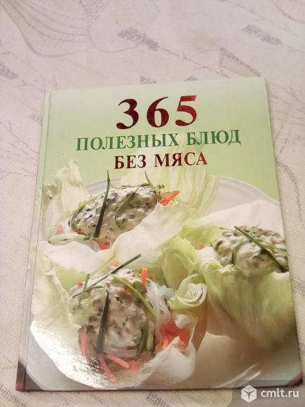 365 полезных блюд.. Фото 1.