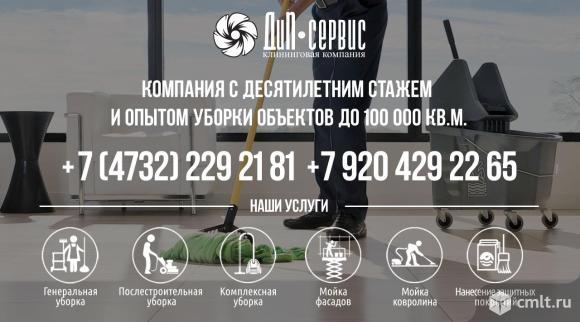 Дип-сервис, клининговая компания с десятилетним стажем и опытом уборки объектов до 100000 кв.м. Фото 1.