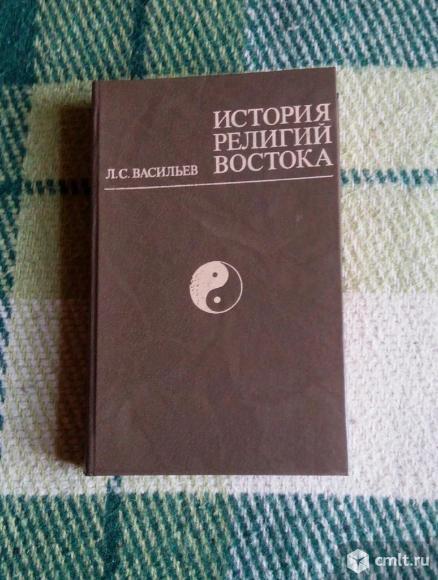 """Книга """"История религий Востока"""". Фото 1."""