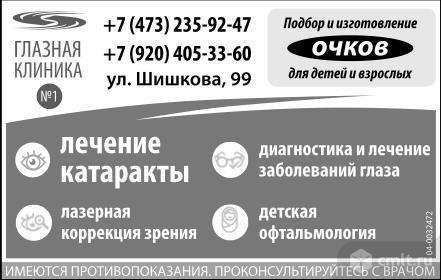 Глазная Клиника №1.