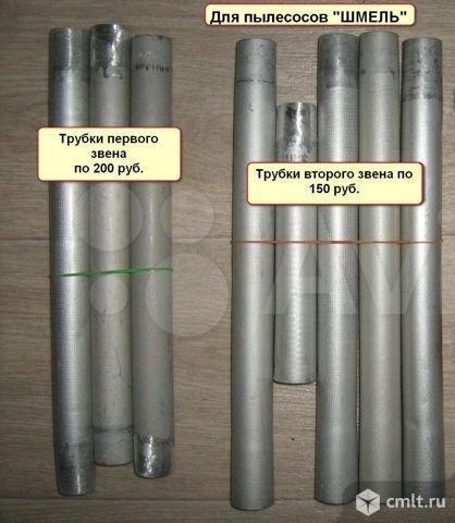 """Насадки и трубки к пылесосам (""""Шмель"""" и другие). Фото 1."""