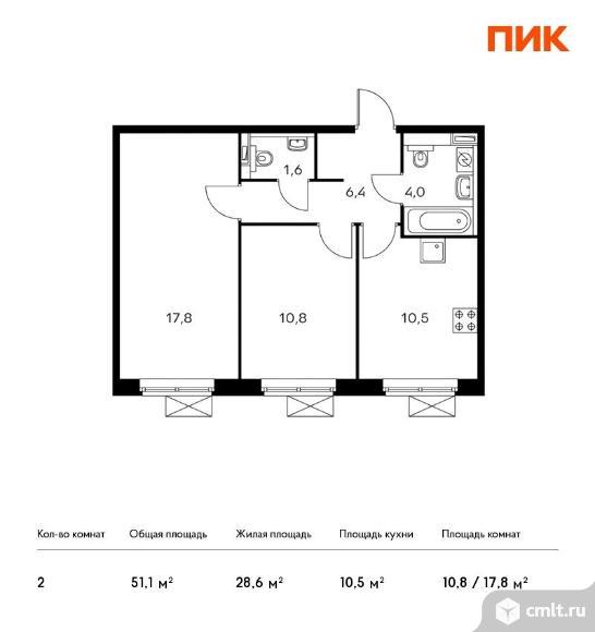 2-комнатная квартира 51,1 кв.м. Фото 1.