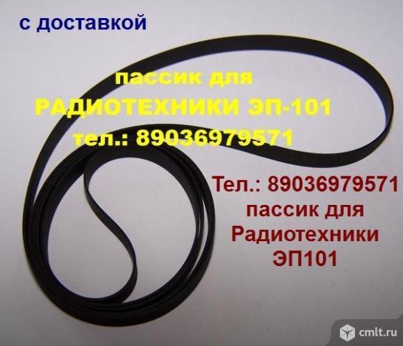 Новый пассик для Радиотехники ЭП 101 ремень пасик для вертушки Radiotehnika 101. Фото 1.