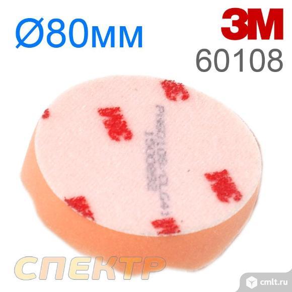 Круг для полировки 3M оранжевый рифленный 80мм. Фото 2.