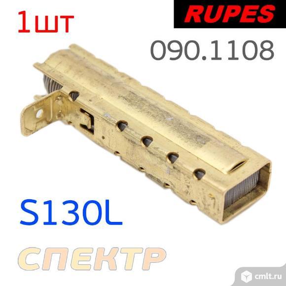 Угольная щетка RUPES для S130L (1шт) пылесос. Фото 1.