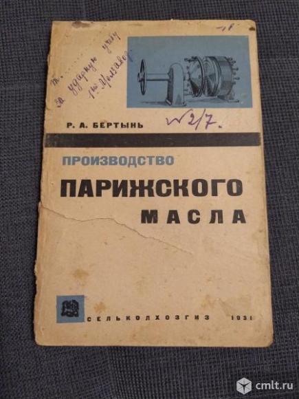 Бертынь Р.А.  Производство парижского масла.1931г.. Фото 1.
