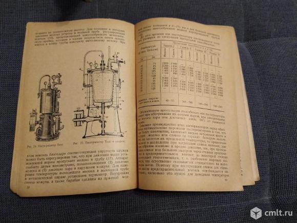 Бертынь Р.А.  Производство парижского масла.1931г.. Фото 5.