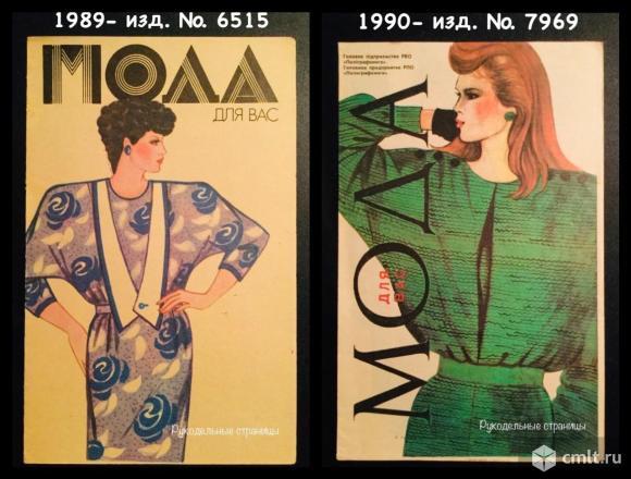 Буклеты «Мода для вас» (шитьё). Фото 1.
