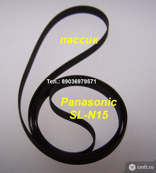 Пассик для Panasonic SL-N15 ремень ремешок пасек пасик на Панасоник SLN15. Фото 1.