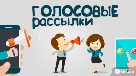 Голосовые рассылки - Лидогенерация. Фото 1.