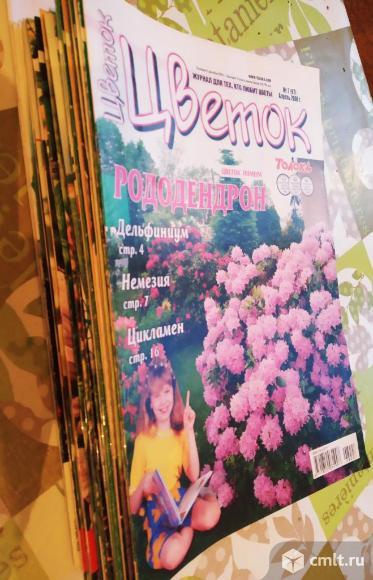 Журналы по цветоводству. Фото 2.