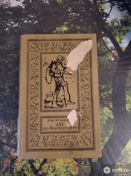 Рей Бредбери - 451 градус по фаренгейту. Фото 1.