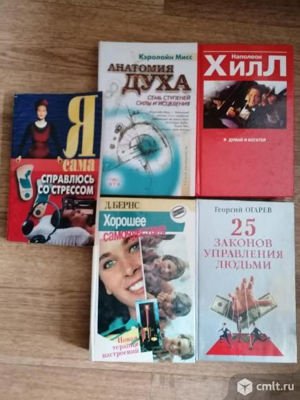 Книги по психологии. Фото 1.