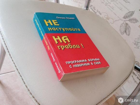 Книги по психологии. Фото 7.