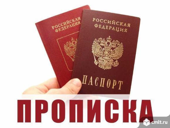 Осуществляем комплекс миграционных услуг: помощь в оформлении документов по прописке, гражданству РФ. Фото 1.