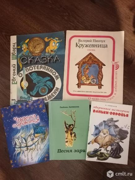 Детская литература. Фото 13.