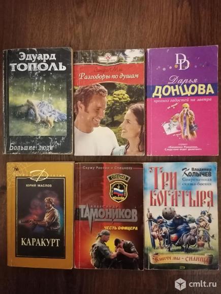 Книги Виктор Доценко. Фото 4.