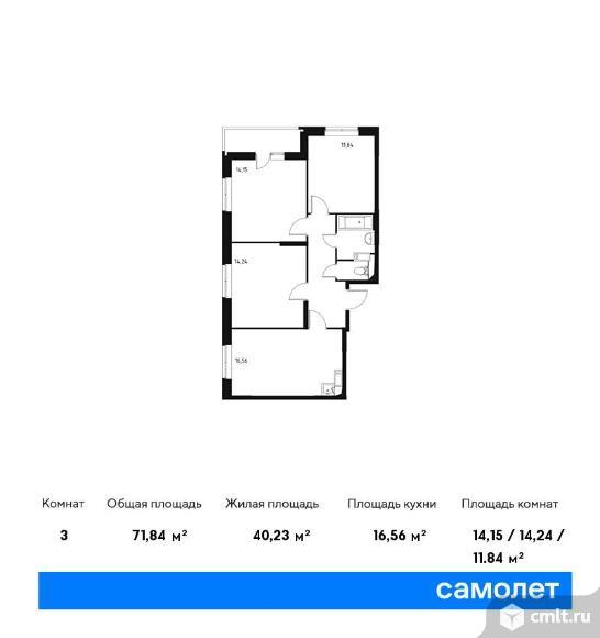 3-комнатная квартира 71,84 кв.м. Фото 1.