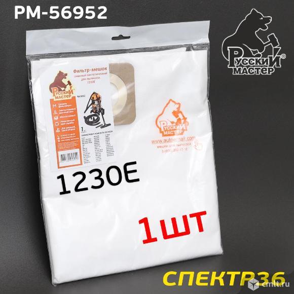 Мешок для пылесоса 1230E (1шт) Русский Мастер. Фото 2.
