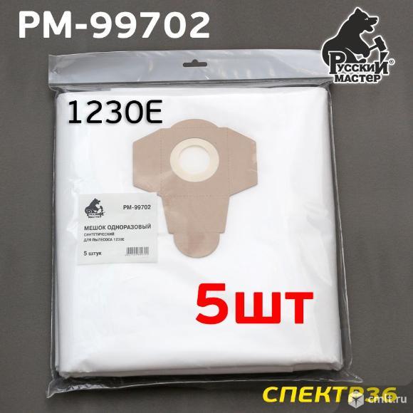 Мешок одноразовый синтетический для пылесоса 1230E. Фото 1.