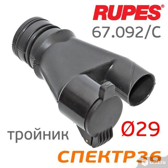 Соединитель с клапаном Y-образный к пылесосу RUPES. Фото 1.